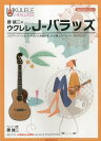 勝誠二のウクレレJ-バラッズ メロディ・パ-ト&バッキングの演奏が楽しめる極上の  /ドリ-ム・ミュ-ジック・ファクトリ-/勝誠二