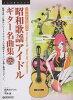 昭和歌謡アイドルギタ-名曲集 ソロ・ギタ-で奏でる  /ドリ-ム・ミュ-ジック・ファクトリ-/鈴木たけつぐ