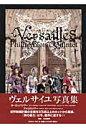 Versailles Philharmonic Quintet   /DIGEX/逸見隆明