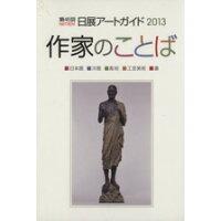 日展アートガイド 作家のことば (2013年 第45回日展)