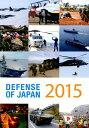 Defense of Japan 英語版 2015 /ア-バン・コネクションズ