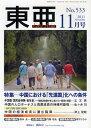 東亜 No.533 2011-11 単行本・ムック / 霞山会
