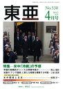 東亜 No.538 2012-4 単行本・ムック / 霞山会