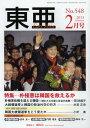 東亜 No.548 2013-2 単行本・ムック / 霞山会