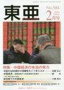 東亜  No.584(2016年2月号 /霞山会