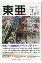 東亜  No.597(2017 3月号 /霞山会