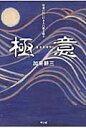 極意 留魂の技に日本人の源を探る  /サンガ/加来耕三