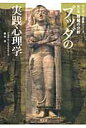 ブッダの実践心理学 アビダンマ講義シリ-ズ 第6巻 /サンガ/アルボムッレ・スマナサ-ラ