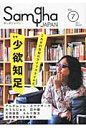 サンガジャパン  vol.7 /サンガ
