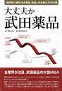 大丈夫か 武田薬品 2兆円投じ海外2社を買収も利益は激減、高額報酬の外国人が主要ポストを占拠