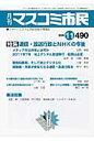 月刊マスコミ市民  490 /マスコミ市民フォ-ラム