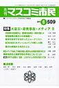 月刊マスコミ市民 ジャ-ナリストと市民を結ぶ情報誌 509(2011.6.) /マスコミ市民フォ-ラム