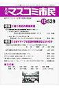 月刊マスコミ市民 ジャ-ナリストと市民を結ぶ情報誌 539 /マスコミ市民フォ-ラム