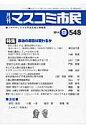 月刊マスコミ市民 ジャ-ナリストと市民を結ぶ情報誌 548 /マスコミ市民フォ-ラム