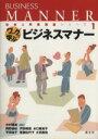 ビジネスマナ- ワ-クで学ぶ  第2版/西文社/中村健寿