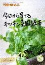 今日から育てるキッチン菜園読本   /ベタ-ホ-ム出版局/ベタ-ホ-ム協会