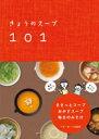 きょうのス-プ101   /ベタ-ホ-ム出版局/ベタ-ホ-ム協会