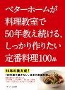 ベタ-ホ-ムが料理教室で50年教え続ける、しっかり作りたい定番料理100品   /ベタ-ホ-ム出版局/ベタ-ホ-ム協会
