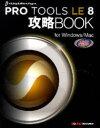 PRO TOOLS LE8攻略BOOK for Windows/Mac  /サウンド・デザイナ-/東哲哉