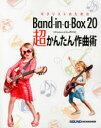 ギタリストのためのBand-in-a-Box 20超かんたん作曲術 Windows&Mac両対応  /サウンド・デザイナ-/江原久乱