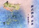源氏物語和歌   /カラ-ズ(新宿区)/椿原量子