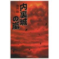 内裏城の嵐   /長崎新聞社/和田隆