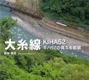 大糸線 キハ52の見える風景  /オフィスエム/根岸雅彦