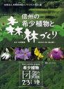信州の希少植物と森林づくり 希少植物図鑑231種  /オフィスエム/星山耕一