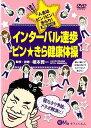 インターバル速歩ピン★きら健康体操[DVD]
