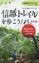 信越トレイルを歩こう! 公式ガイドブック  改訂版/オフィスエム/信越トレイルクラブ