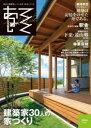 あるしてくと 信州の建築家とつくる家 vol.2(2014 Dece /オフィスエム