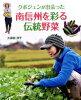 クボジュンが出会った南信州を彩る伝統野菜   /オフィスエム/久保田淳子
