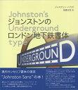 ジョンストンのロンドン地下鉄書体   /烏有書林/ジャスティン・ハウズ