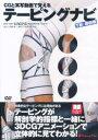 CGと実写動画で覚える テーピングナビ 下肢・腰部編DVD