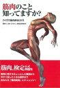 筋肉のこと知ってますか? クイズで筋肉まるわかり  /ラウンドフラット/「筋肉のこと知ってますか?」検定運営委員