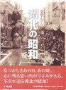 湖北の昭和 写真アルバム  /いき出版