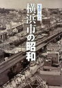 横浜市の昭和 写真アルバム  /いき出版