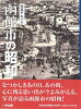 函館市の昭和 写真アルバム  /いき出版