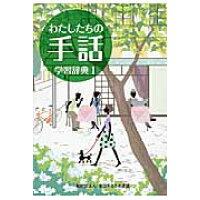 わたしたちの手話学習辞典  1 改訂版/全日本聾唖連盟/全日本聾唖連盟