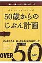 50歳からのじぶん計画   /雇用開発センタ-/雇用開発センタ-