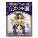 伝説の王国オラクルカード The Wisdom of Avalon Oracle Cards日本語版