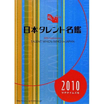 日本タレント名鑑  2010年度版 /VIPタイムズ社