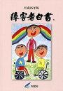 障害者白書  平成25年版 /印刷通販/内閣府
