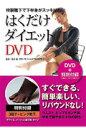 DVD>はくだけダイエット   /シネマファスト/笠原巌