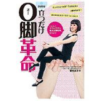 立つだけO脚革命 DVD付   /シネマファスト/福村あけみ