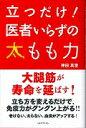 立つだけ!医者いらずの太もも力   /シネマファスト/神田真澄