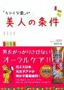 「キレイな歯」が美人の条件   /シネマファスト/海老沢聡
