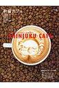 新宿カフェ 新宿エリアの「ほっこりできるカフェ」を集めてみまし  /グラフィス(港区)
