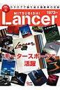 三菱ランサ- 初代~6代目モ-タ-スポ-ツで活躍  /グラフィス(港区)
