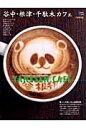 谷中・根津・千駄木カフェ パンダと歴史に触れた後は、情緒あるカフェ空間で休息  /グラフィス(港区)